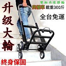 【載重王】家用小推車-爬樓梯-搬運-拉貨