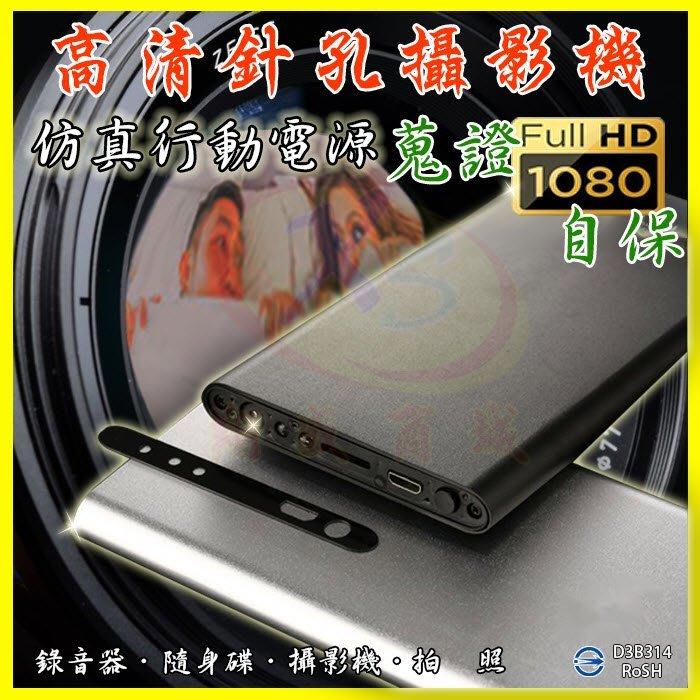 仿真行動電源微型針孔攝影機 1920*1080高清HD迷你DV微光夜視移動電源監視密錄器 錄影音拍照 隨身碟 記憶卡另購