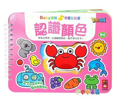 *小小樂園*風車圖書 認識顏色Baby趣味學習貼貼書,情境式學習,反覆觀察黏貼,提升專注思考!
