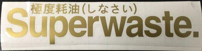 【CHV】CHV油電車家族-極度耗油貼紙(霧金)-3月份上市