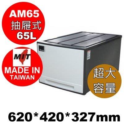 Loft/2入免運/超大抽屜整理箱65L/收納箱/置物箱/換季收納箱/尿片收納/直購價
