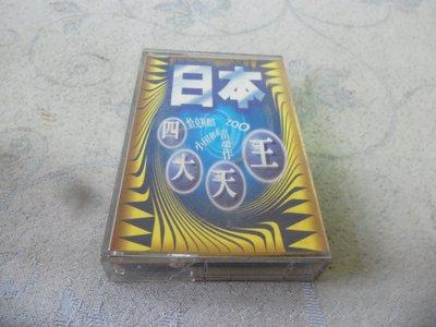 紫色小館-40--------日本四大天王