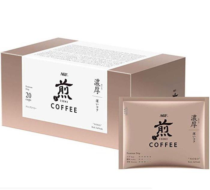 《FOS》日本 AGF 煎 濃厚 黑咖啡 無糖 (20包) 濾掛式 手沖 頂級 深焙 耳掛式 濾泡式 團購 下午茶 新款