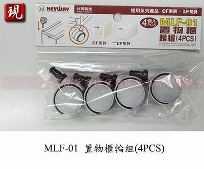 【現貨商】(滿千免運/非偏遠/山區{1件內})聯府MFL01 置物櫃輪組(4PCS)/適用CF系列/LF系列 收納櫃使用