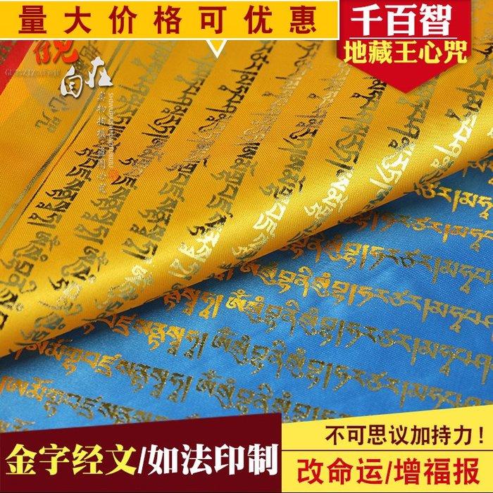 聚吉小屋 #千百智經幡 地藏王心咒金字版經文西藏五色經旗風馬旗龍達20面