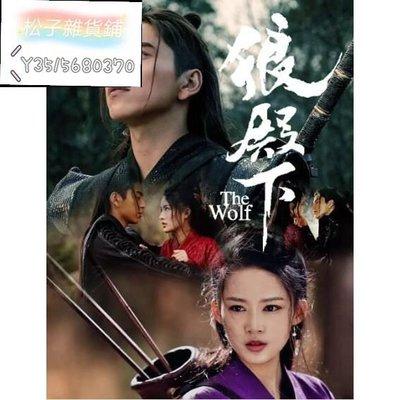 大陸劇 狼殿下 DVD 王大陸/李沁 高清盒裝 6碟 松子雜貨鋪