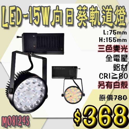 M§LED333§ (33HM08124S) LED-15W 向日葵軌道投射燈 三色變光 全電壓 黑/白色 另有投射燈