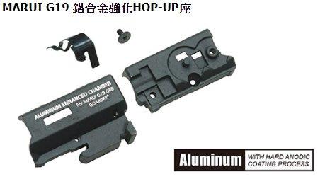 JHS((金和勝 槍店))警星 MARUI G19 鋁合金強化HOP-UP座 GLK-165(A)