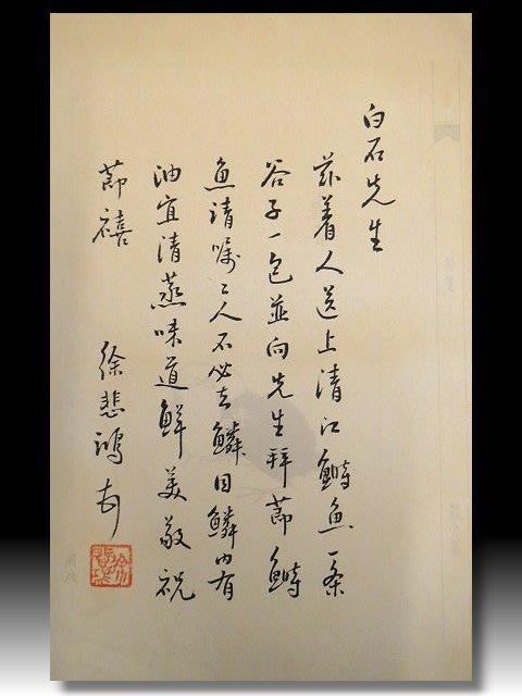 【 金王記拍寶網 】S1074   中國近代名家 徐悲鴻款 水墨印刷書信書法一張 罕見 稀少