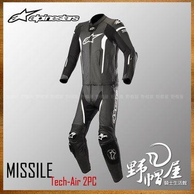 三重《野帽屋》義大利 Alpinestars A星 Missile Tech-Air 2PC 兩件式 連身皮衣。黑白