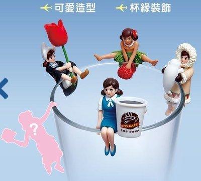 7-11 環遊世界杯緣子 City Cafe 咖啡集點活動 夏威夷版 隱藏版 全新