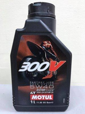 【小皮機油】魔特 MOTUL 300V RACING 4T 5W40 5w40 repsol fuchs yamaha