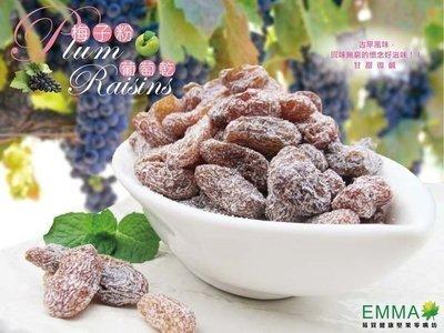 【梅子粉葡萄乾】《ENNA易買健康堅果零嘴坊》添加梅子粉,讓您愛上它酸酸甜甜地好滋味