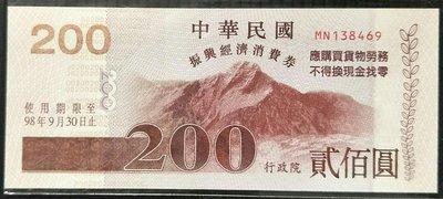 【5A】振興經濟消費券 200面額(全新未使用) 貳佰圓(已售完)