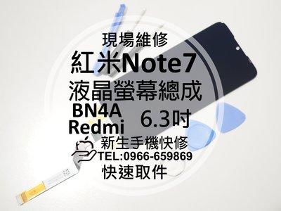 免運【新生手機快修】Redmi 紅米Note7 液晶螢幕總成 6.3吋 玻璃破裂 觸控面板 摔壞黑屏 線條 現場維修更換