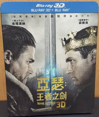 二手BD/DVD專賣店【亞瑟:王者之劍 3D+2D】台灣正版二手藍光光碟