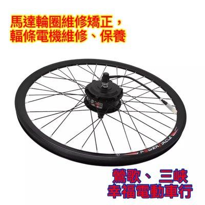 電動車馬達維修、電動車輪圈維修、輻條電機維修、輻條馬達維修、自行車輪圈維修