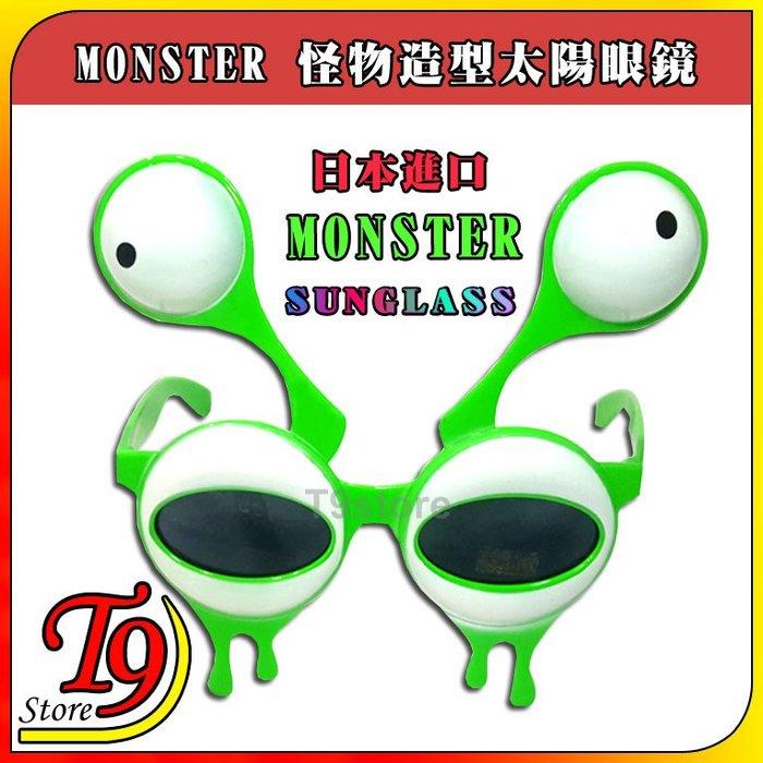 【T9store】日本進口 MONSTER 怪物造型太陽眼鏡派對用品