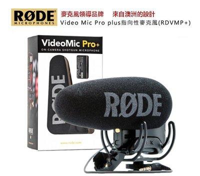 【eYe攝影】現貨 原廠正品 羅德 RODE VMP+ VideoMic Pro Plus 指向性收音麥克風 錄音