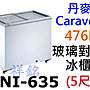 祥銘丹麥Caravell進口玻璃對拉冷凍櫃476公升...