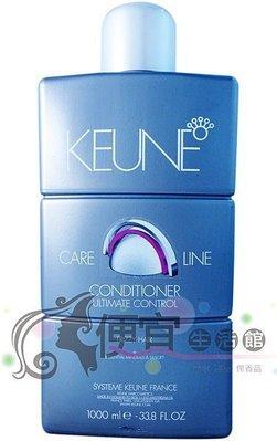 便宜生活館【瞬間護髮】KEUNE肯葳 - UC終極控制護髮素1000ml 別在讓毛燥易打結纏住了^^