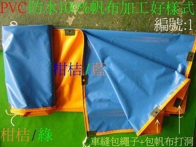 [專業帆布店] 各樣式PVC防水100%帆布加工:訂做特殊樣式.狗屋套.立體養魚池帆架.貨車帆.防雨淋日晒