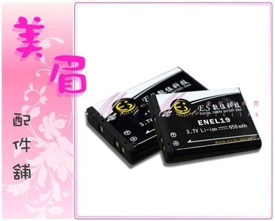 美眉配件 Sony DSC-RX0 RX0M2 RX0II 專用 NP-BJ1 BJ1 防爆電池