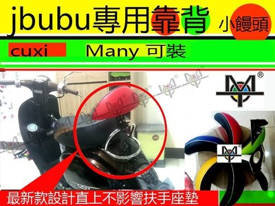 【MOT摩改】  JBUBU / many 110機車靠背 配防盜螺絲 摩托車靠背 後靠背含支架一整組