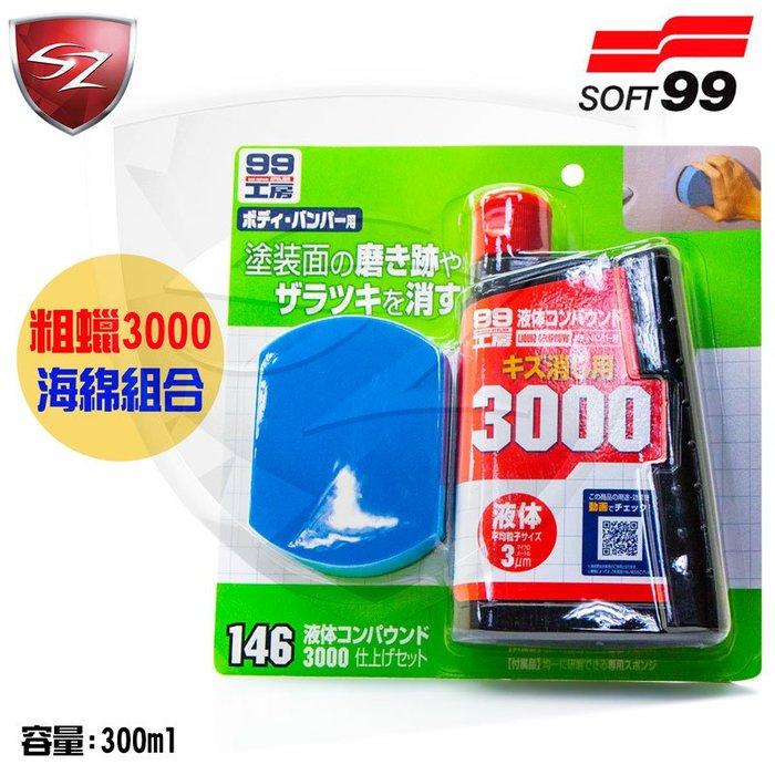 SOFT99 粗蠟 3000 海綿組合 146 消除漆面小劃痕和粗糙 光滑平順 修補用 粗臘 粗蠟 研磨