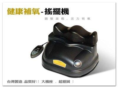 【1313健康館】智慧型調速搖擺機/台灣製造.品質好!! ( PU軟墊 .馬力強.聲音小.可調速)補氧懶人運動 舒壓助眠