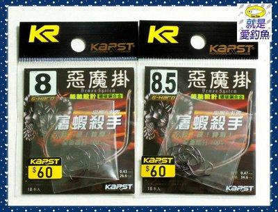【就是愛釣魚】KR KARST 惡魔掛 屠蝦殺手 蝦鈎 8號/8.5號 蝦鉤 細軸設計