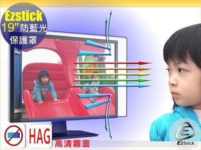 【Ezstick抗藍光】NG品特價 19吋寬 外掛式 高清霧面 抗藍光螢幕保護鏡 保護罩