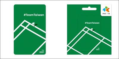iPASS 一卡通 Team Taiwan IN 2021一卡通 奧運羽球雙打 麟洋配