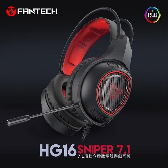 ─ 立聲音響 ─ 加贈木製耳機架 FANTECH HG16 7.1 聲道 電競耳機 歡迎至門市可試聽 (^_^♪)