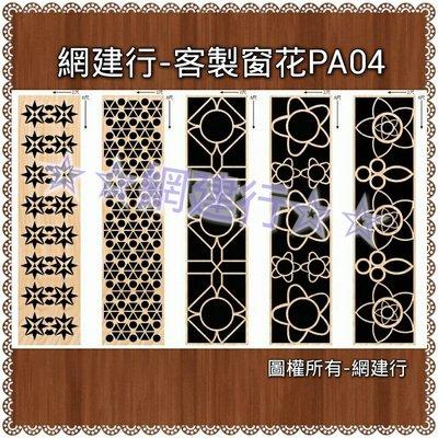 網建行☆鏤空窗花板-電腦雕刻-鏤空雕刻-雕刻-浮雕-客製化合輯PA04