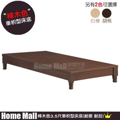HOME MALL~樟木色3.5尺車枳型床底(另有白橡色/胡桃色)$3200~(雙北市免運費)9S