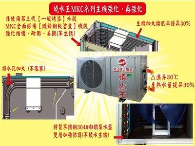 燒水王熱泵熱水器 | 回饋專案特價28000元/台(售完為止) 免日頭太陽能熱水器(陽台即可裝)