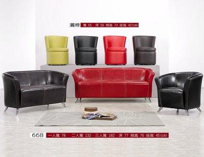 【浪漫滿屋家具】668型 休閒舒適沙發【1+2+3】只要16800【免運】優惠特價!