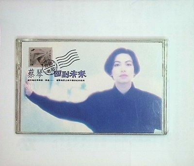 【198樂坊】蔡琴-回到未來台語老歌(………)錄Y