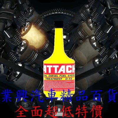 ATTACH 愛鐵強 D-55 柴油系統清潔性能提升劑 (9WF-D-55) 【業興汽車】
