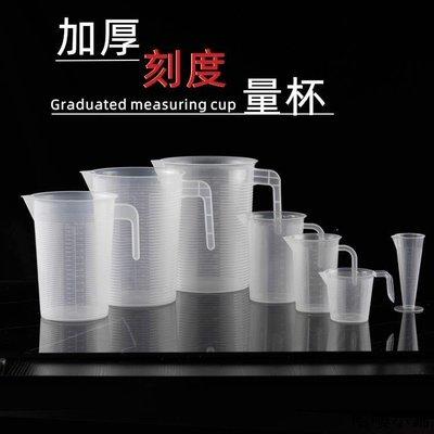 收納 特價小物 量杯量桶果汁量杯食品塑料透明帶刻度廚房烘焙奶茶家用加厚5000ml單筆訂購滿200出貨唷