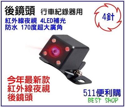 「511便利購」行車紀錄器 後鏡頭 紅外線 4LED 補光 170度 夜視型 防水 超清晰- 4孔 4針 4Pin 4芯