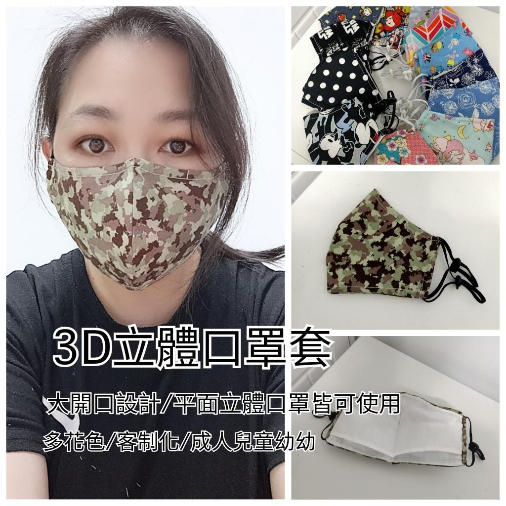 現貨*免運**MIT手作3D立體超貼合口罩套/成人兒童幼幼/親膚透氣/可放平面口罩