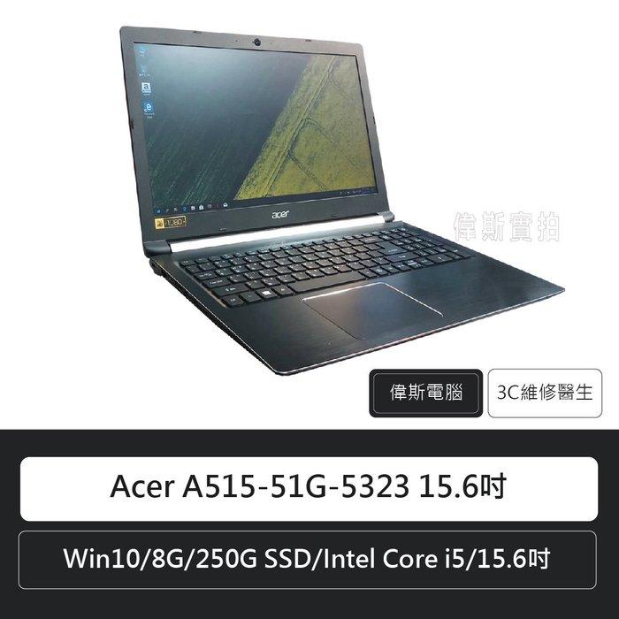 ☆偉斯電腦☆宏碁 Acer A515-51G-5323 15.6吋二手筆電/原廠保固內