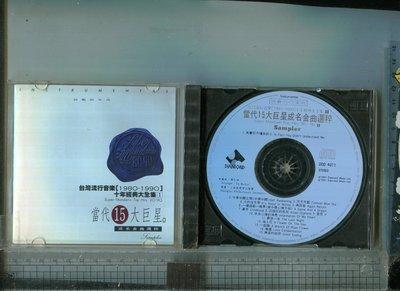台灣流行音樂(1980-1990)十年經典大全集 (1) 上海愛樂管弦樂團 滾石二手CD  1991