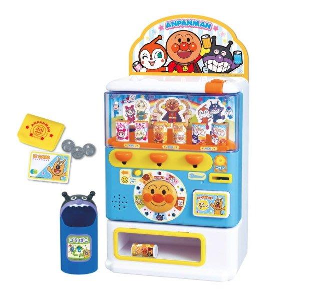 《FOS》日本 麵包超人 飲料 販賣機 投幣 聲光 互動 玩具 禮物 孩子最愛 新款 媽咪 團購 熱銷