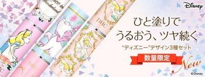 [現貨] 迪士尼xDHC聯名款 純欖護唇膏 1.5g 愛麗絲 瑪麗貓 奇妙仙子