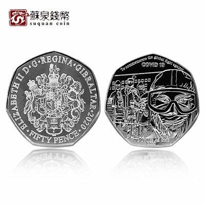 大鵬先生愛收藏 全球抗擊疫情紀念幣 2020年抗疫幣 英國造幣廠鑄造 英國直布羅陀