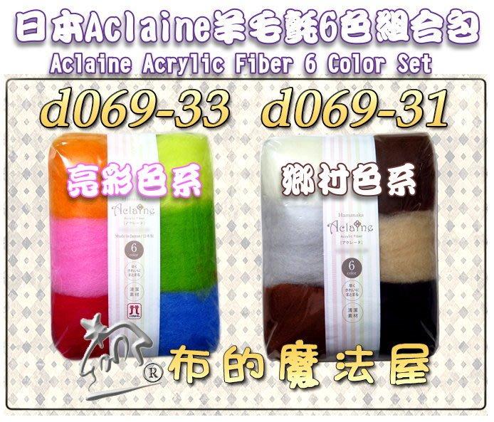 【布的魔法屋】d609-3X系列日本進口Aclaine羊毛氈6色組合包(日本製羊毛氈材料包,拼布手藝羊毛氈戳戳樂材料包)