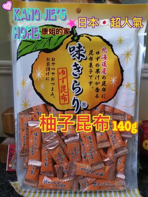 日本北海道人氣零食 柚子昆布 淡淡柚子味 昆布厚實口感 代購 昆布 高人氣